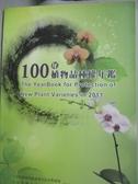 【書寶二手書T2/科學_YHA】100年植物品種權年鑑_行政院農委會種苗改良農改場