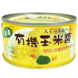 青葉-有機玉米醬120g/罐