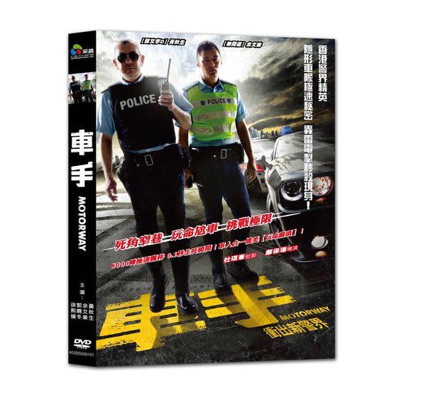 車手 DVD (音樂影片購)