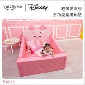 ✿蟲寶寶✿【韓國ALZiPmat x DISNEY】預購11月!迪士尼聯名 多功能遊戲地墊 遊戲城堡 小豬款