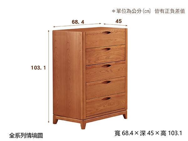 【 赫拉居家 】木筑 五抽櫃