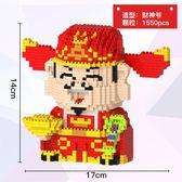 積木益智玩具成人新春財神爺積木兼容樂高【3C玩家】