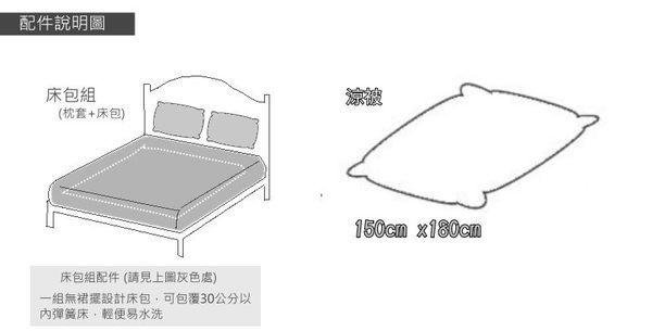 貴族公主、100% 精梳棉 【床包5X6.2尺/枕套X2/涼被】4件組 台灣製