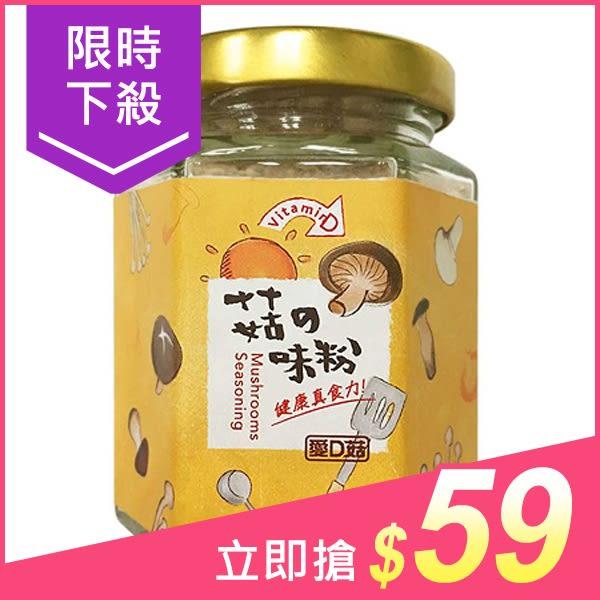 愛D菇 菇的味粉(30g)【小三美日】香菇粉