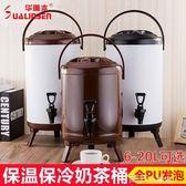 奶茶桶奶茶桶商用豆漿桶茶水桶牛奶咖啡桶大容量雙層不銹鋼奶茶店保溫桶YJT 『獨家』流行館