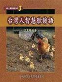 (二手書)台灣人智慧歇後語