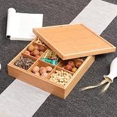 瓜子零食果盤干果盤分格帶蓋客廳創意家用收納盒水果零食糖果盒 【雙十二下殺】
