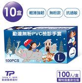 【勤達】PVC無粉手套(L) -四季春夏秋冬繪畫風100入/10盒/箱-醫療、清潔、微透明手套