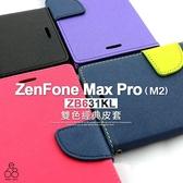 ZB631KL ASUS ZenFone Max Pro M2 經典皮套 手機殼 保護殼 磁扣 防摔 手機套 軟殼 手機皮套