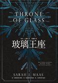 (二手書)玻璃王座(1)