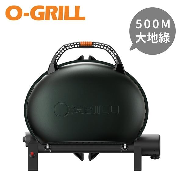 《O-GRILL》500M美式時尚可攜式瓦斯烤肉爐-大地綠