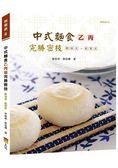 中式麵食乙丙級完勝密技 酥油皮、糕漿皮類
