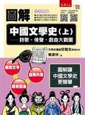 圖解中國文學史(上):詩歌‧倚聲‧戲曲大觀園