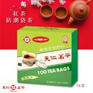【天仁茗茶】紅茶袋茶(100入防潮包/盒*16盒/箱) 茶包 茶袋