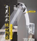 蓮蓬頭 淋浴噴頭手持單頭通用浴室帶開關家用淋雨蓮蓬頭增壓花灑噴頭套裝 童趣屋