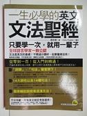 【書寶二手書T8/語言學習_EMG】一生必學的英文文法聖經_蔣志榆
