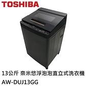 【南紡購物中心】TOSHIBA東芝 13公斤奈米悠浮泡泡直立式洗衣機 AW-DUJ13GG