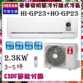 CSPF【HERAN 禾聯】2.3KW 3-5坪 一對一 變頻單冷空調《HI-GP23/HO-GP23》主機板7年壓縮機10保固