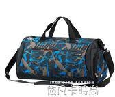 干濕分離健身包男運動旅行包女大容量短途韓版潮瑜伽包手提行李袋 依凡卡時尚