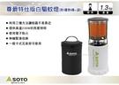 ||MyRack|| 日本SOTO 尊爵特仕版白驅蚊燈(附導熱棒+袋) 驅蟲燈 防蚊燈 瓦斯燈 ST-N233CS