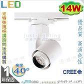 【LED軌道燈】LED 14W。美國CREE晶片。白款 黃光 鋁製品 筒款 優品質※【燈峰照極my買燈】#gH038-2
