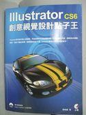 【書寶二手書T2/電腦_YJY】Illustrator CS6創意視覺設計點子王_張家盛_無光碟
