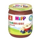 HiPP 喜寶 生機蘋果小藍莓泥125g[衛立兒生活館]