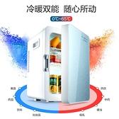 20L小冰箱迷你小型家用車載冰箱單門式宿舍二人世界車家兩用-享家