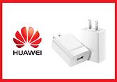 HUAWEI 華為 原廠9V/2A 快充 旅行充電器 (密封袋裝)