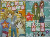 【書寶二手書T2/漫畫書_OAH】兩人不可說的祕密_全2集合售_淺野彩