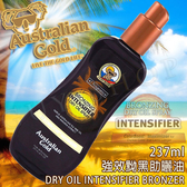 【SPF0】Australian Gold 金色澳洲 Dry Oil Spray 237ml 強效黝黑助曬油 加速縮短助曬時間