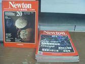 【書寶二手書T9/雜誌期刊_QAB】牛頓_20~260期間_共7本合售_福爾摩沙野之頌-森林頌