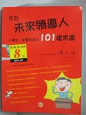 【書寶二手書T1/少年童書_YKU】作為未來領導人-小學生一定要知道的101種常識_黃根奇