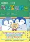 小企鵝波波品格養成(01)我想當模範生【城邦讀書花園】