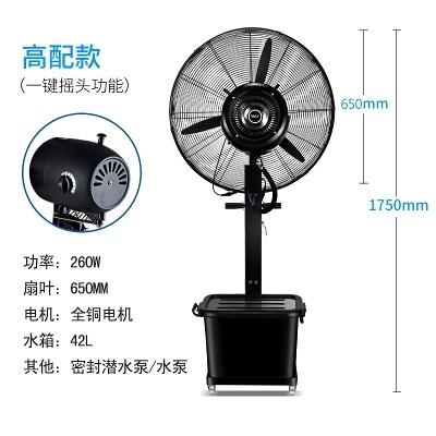 工業噴霧電風扇商用降溫戶外水霧水冷加冰加濕霧化強力落地扇升降 NMS陽光好物