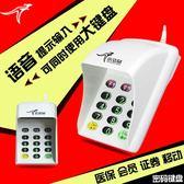 數字鍵盤 小袋鼠9825防窺密碼小鍵盤USB接口語音密碼鍵盤證券醫保密碼鍵盤 智慧e家
