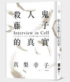 (二手書)殺人鬼藤子的真實:Interview in Cell