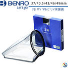 ★百諾展示中心★BENRO百諾 PD UV WMC UV保護鏡 37/40.5/43/46/49mm
