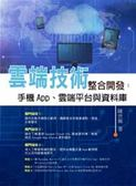 (二手書)雲端技術整合開發:手機App、雲端平台與資料庫