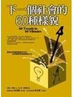 二手書博民逛書店《下一個社會的60種樣貌-新商業周刊叢書147》 R2Y ISBN:9867747941