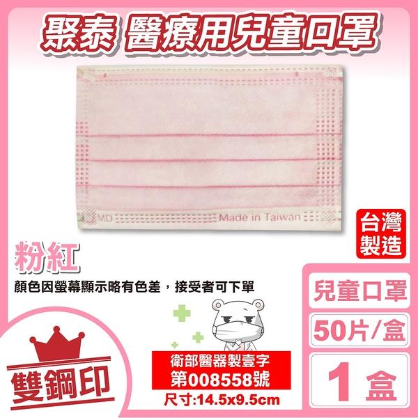 聚泰 聚隆 雙鋼印 兒童醫療口罩 醫用口罩 (粉紅) 50入/盒 (台灣製 CNS14774) 專品藥局【2017311】