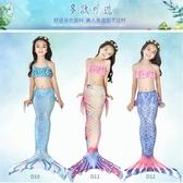 兒童美人魚泳衣服尾巴裝女童公主游泳裝女孩海灘分體【聚寶屋】