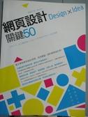 【書寶二手書T7/網路_QGD】網頁設計 Design × Idea 關鍵 50_Sakai Youji