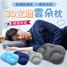 《韓國熱銷!贈枕頭套》3D立體雲朵枕 水洗枕頭 顆粒枕頭 側睡枕 頸椎枕 腰枕 睡枕