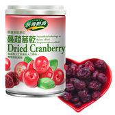 「長青穀典」天然蔓越莓乾 85g / 罐