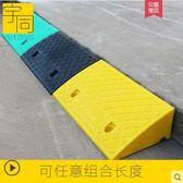 台階墊斜坡墊馬路牙子汽車門檻墊路沿坡塑料上坡爬坡三角墊減速帶 ZB50【3C環球數位館】