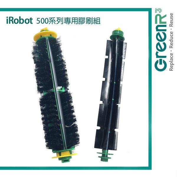 【GreenR3配件組】適用iRobot Roomba 500系列510/530/535/540/550/560/570/580專用膠刷毛刷組