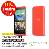 TWMSP★按讚送好禮★EyeScreen 宏達電 HTC Desire 816 Everdry AGC 9H 防爆強化玻璃 螢幕保護貼