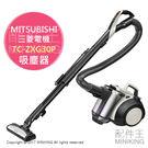 【配件王】日本代購 MITSUBISHI 三菱電機 風神吸塵器 TC-ZXG30P 集塵 0.7L LED垃圾量確認燈