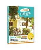 (二手書)日系台北:日本人最愛的台北玩法,連在地人都大呼過癮!